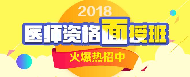 2018年医师资格技能/笔试面授班火爆热招