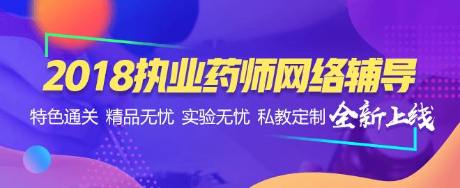 2018执业药师网络辅导热招中!